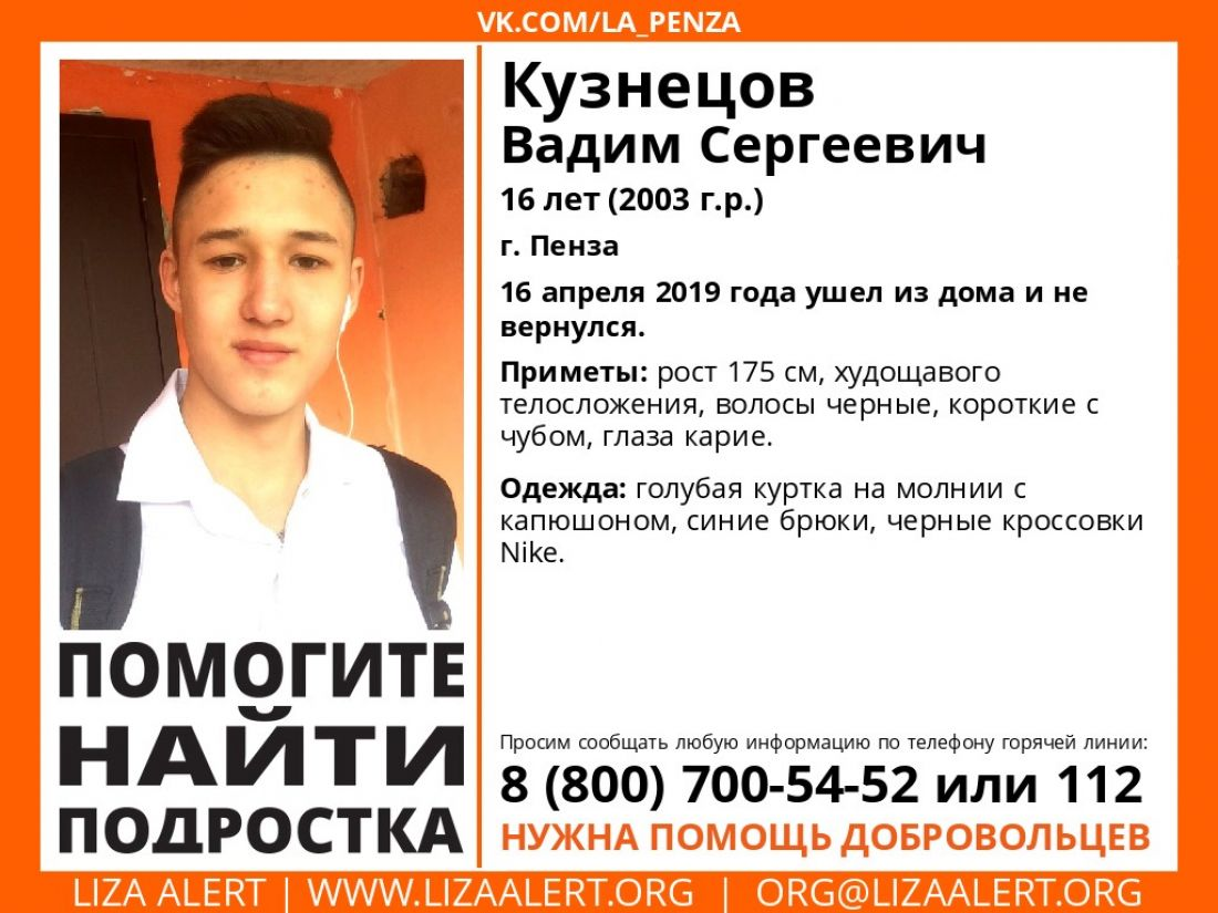 В Пензе пропал 16-летний подросток