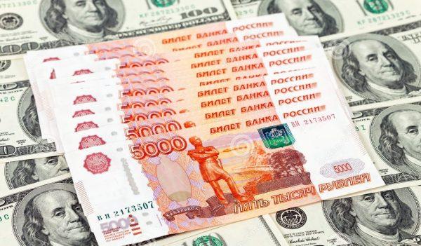 Купить рубли и другую валюту
